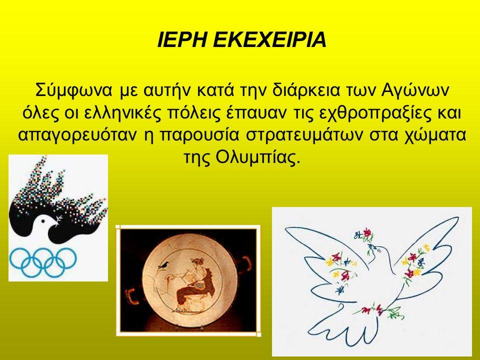 ΙΕΡΗ ΕΚΕΧΕΙΡΙΑ