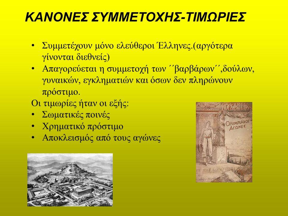 ΚΑΝΟΝΕΣ ΣΥΜΜΕΤΟΧΗΣ-ΤΙΜΩΡΙΕΣ