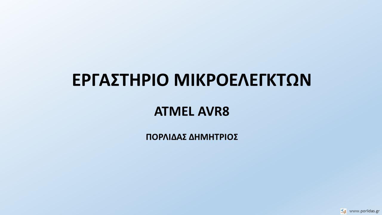 ΕΡΓΑΣΤΗΡΙΟ ΜΙΚΡΟΕΛΕΓΚΤΩΝ