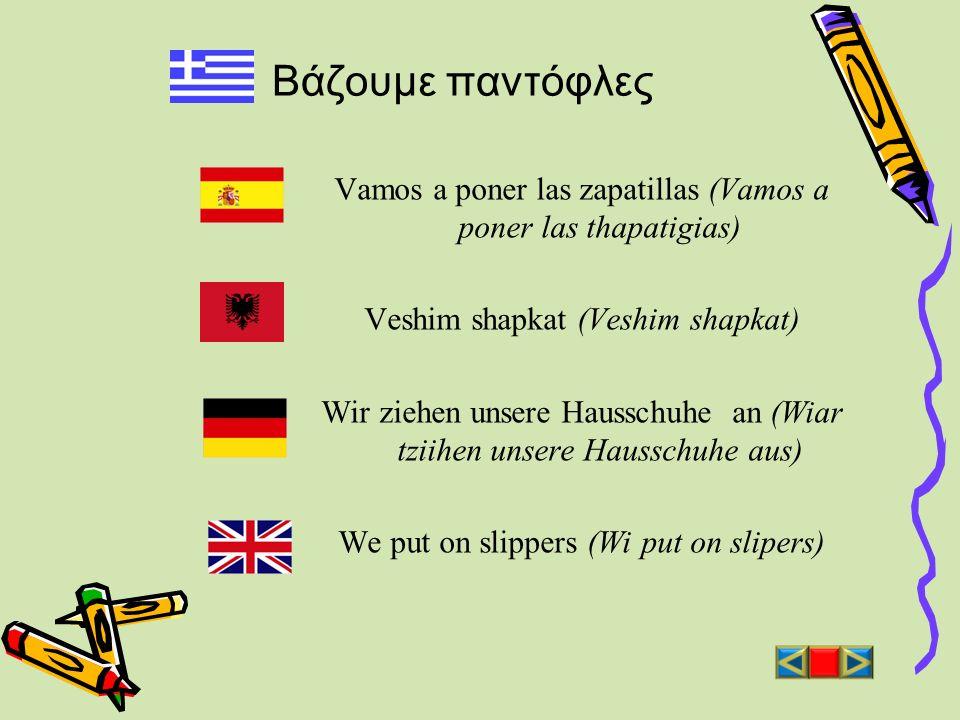 Βάζουμε παντόφλεςVamos a poner las zapatillas (Vamos a poner las thapatigias) Veshim shapkat (Veshim shapkat)