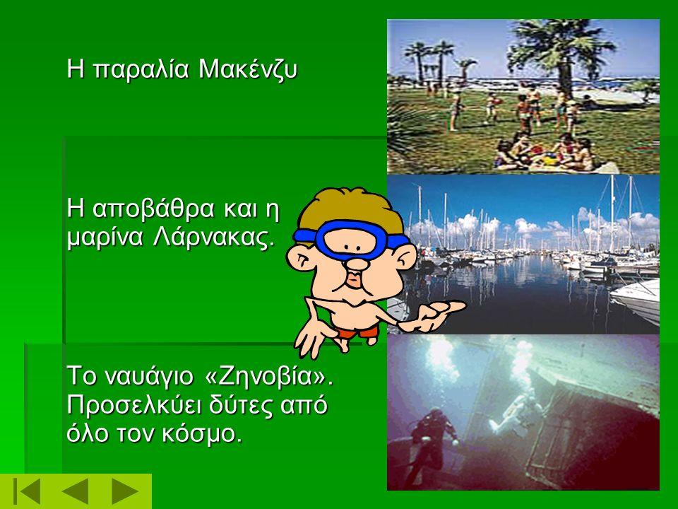 Η παραλία Μακένζυ Η αποβάθρα και η μαρίνα Λάρνακας.