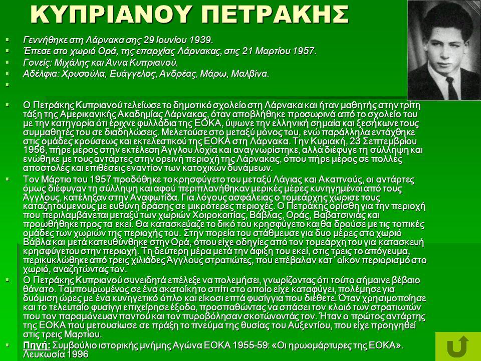 ΚΥΠΡΙΑΝΟΥ ΠΕΤΡΑΚΗΣ Γεννήθηκε στη Λάρνακα σης 29 Ιουνίου 1939.