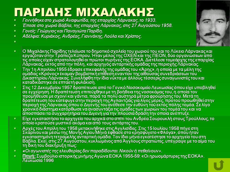 ΠΑΡΙΔΗΣ ΜΙΧΑΛΑΚΗΣ Γεννήθηκε στο χωριό Aναφωτίδα, της επαρχίας Λάρνακας, το 1933.