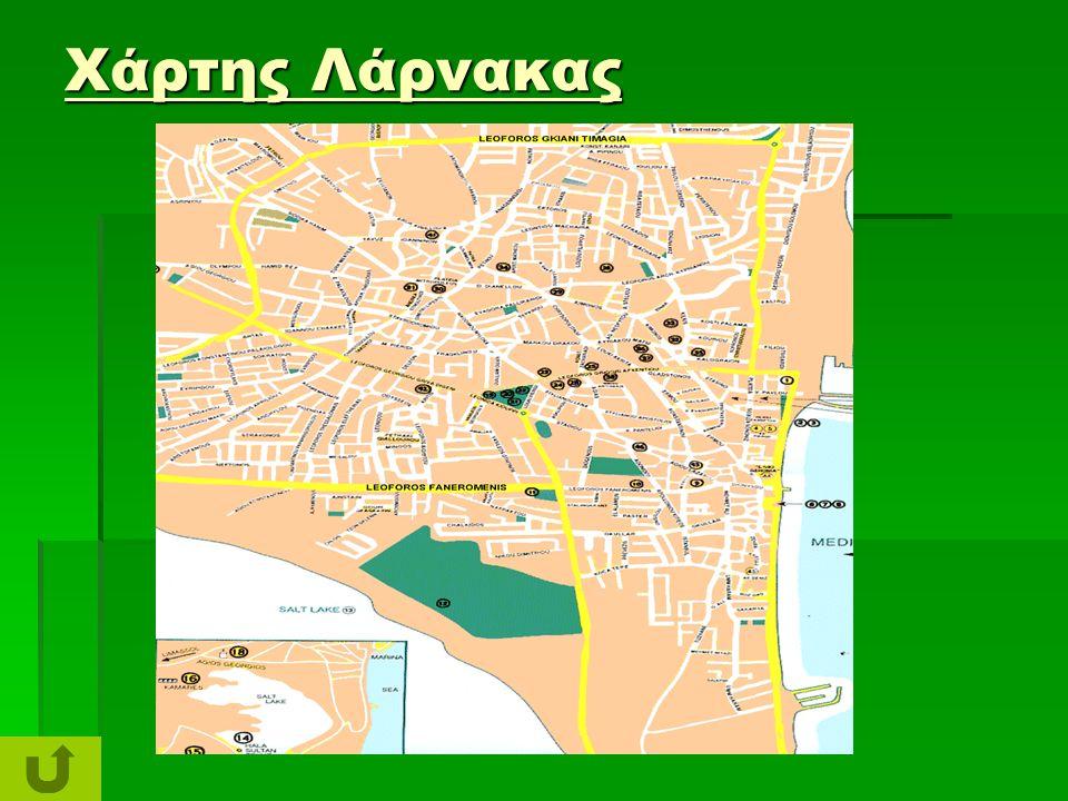 Χάρτης Λάρνακας