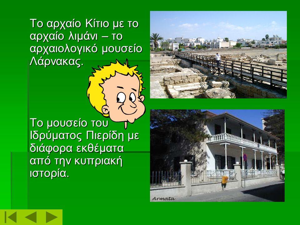 Το αρχαίο Κίτιο με το αρχαίο λιμάνι – το αρχαιολογικό μουσείο Λάρνακας.
