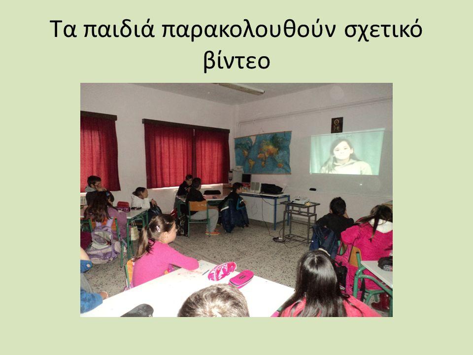 Τα παιδιά παρακολουθούν σχετικό βίντεο