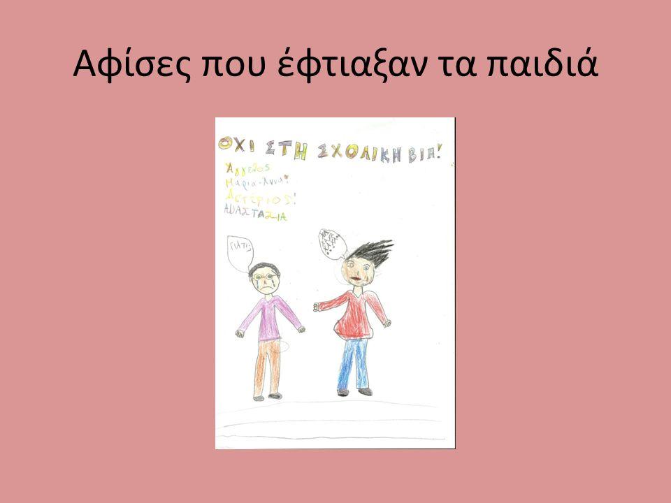 Αφίσες που έφτιαξαν τα παιδιά
