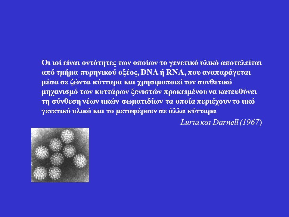 Οι ιοί είναι οντότητες των οποίων το γενετικό υλικό αποτελείται από τμήμα πυρηνικού οξέος, DNA ή RNA, που αναπαράγεται μέσα σε ζώντα κύτταρα και χρησιμοποιεί τον συνθετικό μηχανισμό των κυττάρων ξενιστών προκειμένου να κατευθύνει τη σύνθεση νέων ιικών σωματιδίων τα οποία περιέχουν το ιικό γενετικό υλικό και το μεταφέρουν σε άλλα κύτταρα