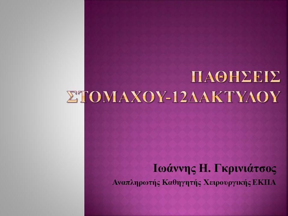 ΠΑΘΗΣΕΙΣ ΣΤΟΜΑΧΟΥ-12ΔΑΚΤΥΛΟΥ