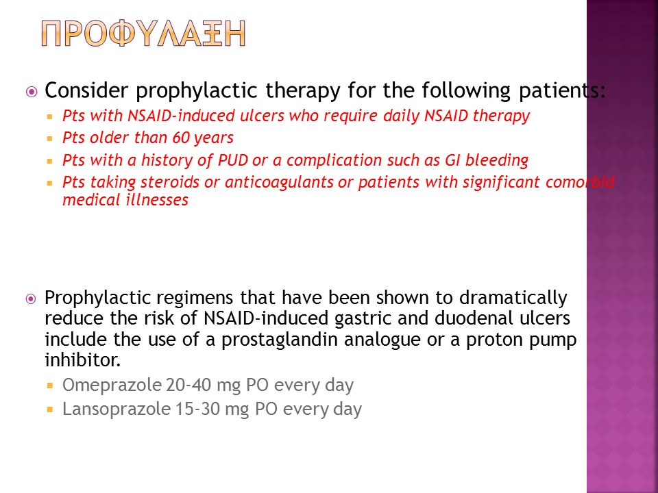 ΠΡΟΦΥΛΑΞΗ Consider prophylactic therapy for the following patients: