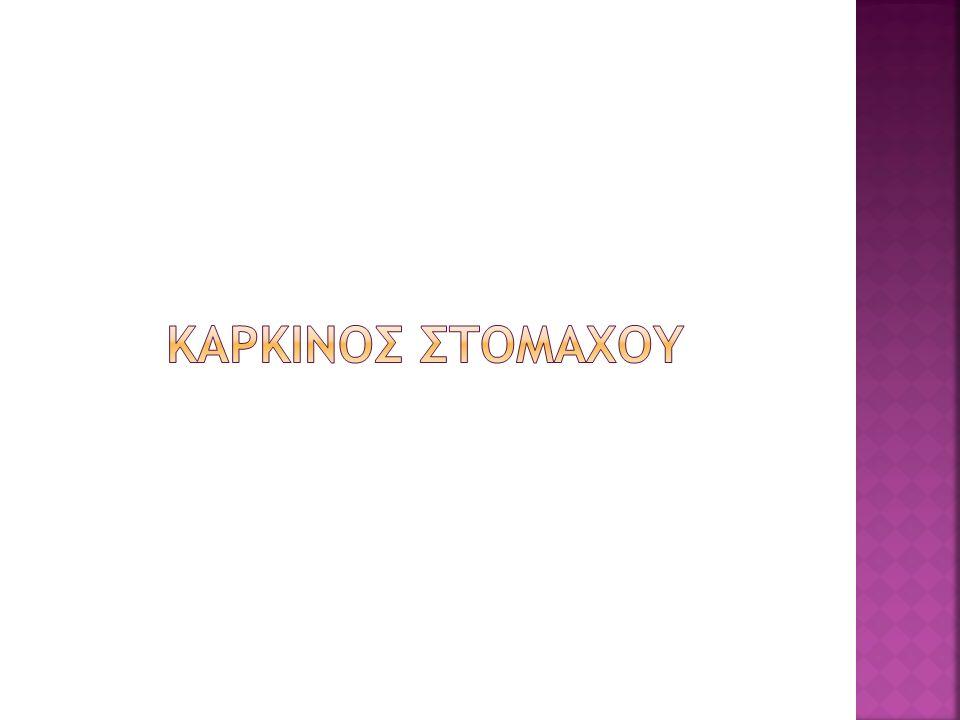 ΚΑΡΚΙΝΟΣ ΣΤΟΜΑΧΟΥ