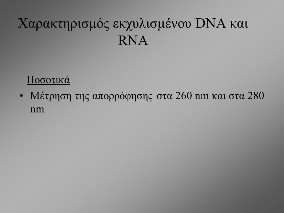 Χαρακτηρισμός εκχυλισμένου DNA και RNA