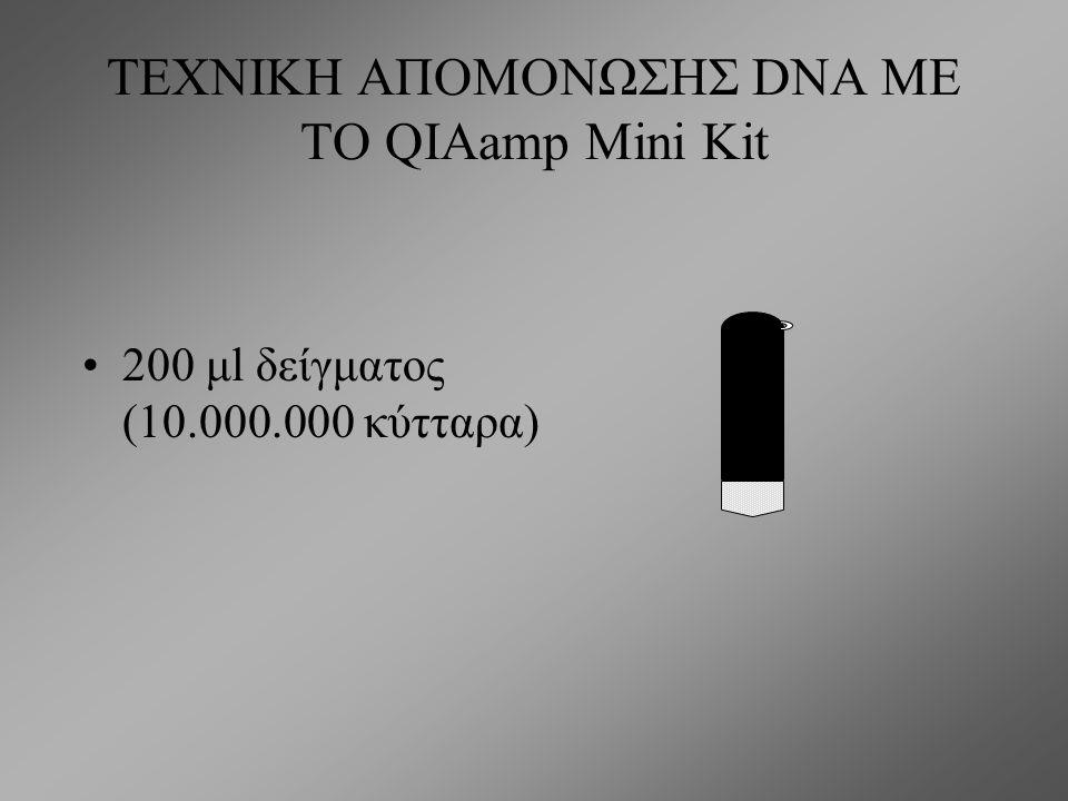 ΤΕΧΝΙΚΗ ΑΠΟΜΟΝΩΣΗΣ DNA ΜΕ ΤΟ QIAamp Mini Kit