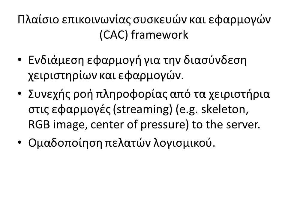 Πλαίσιο επικοινωνίας συσκευών και εφαρμογών (CAC) framework