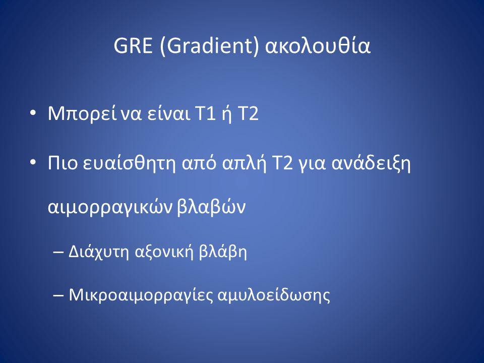 GRE (Gradient) ακολουθία