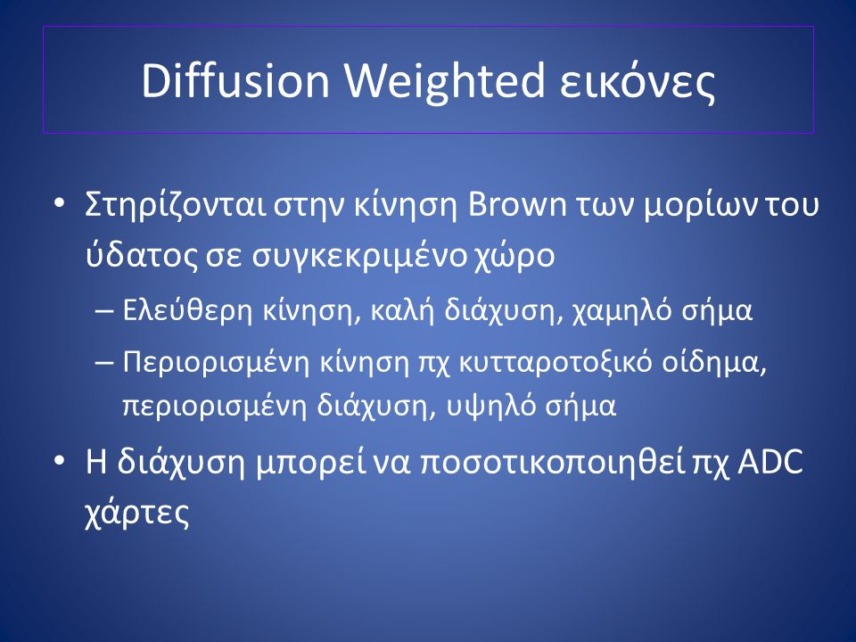 Diffusion Weighted εικόνες