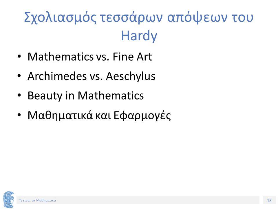Σχολιασμός τεσσάρων απόψεων του Hardy