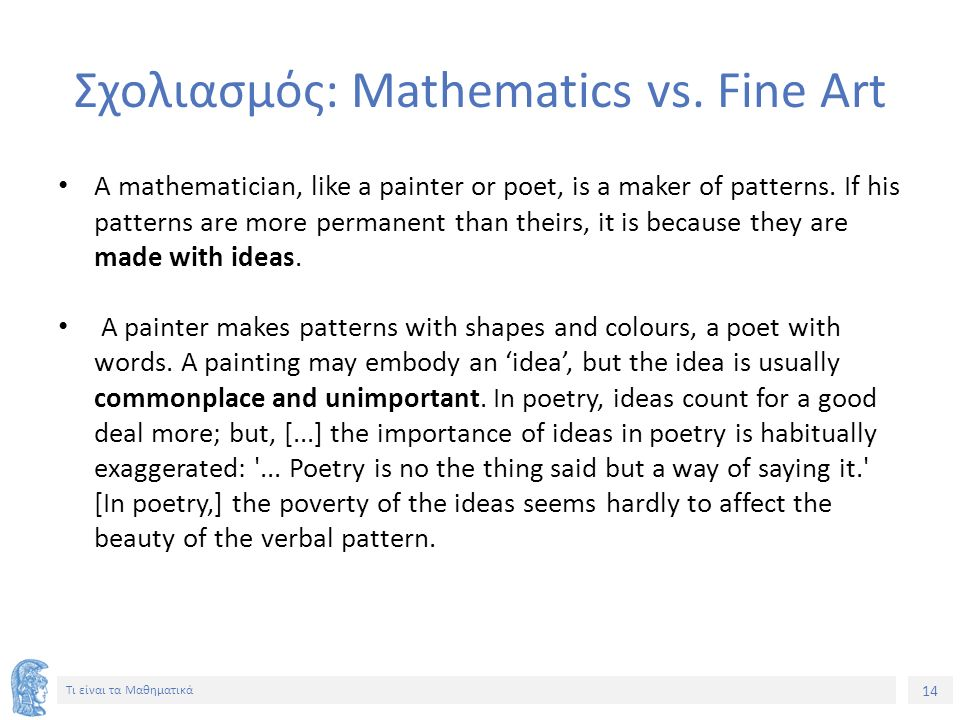 Σχολιασμός: Mathematics vs. Fine Art