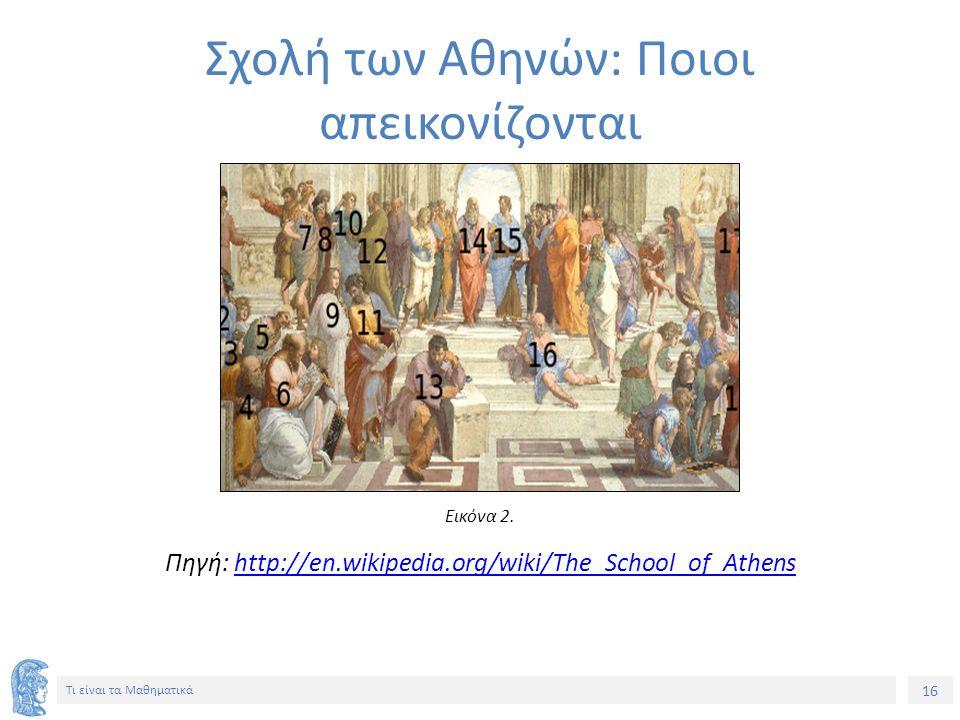 Σχολή των Αθηνών: Ποιοι απεικονίζονται