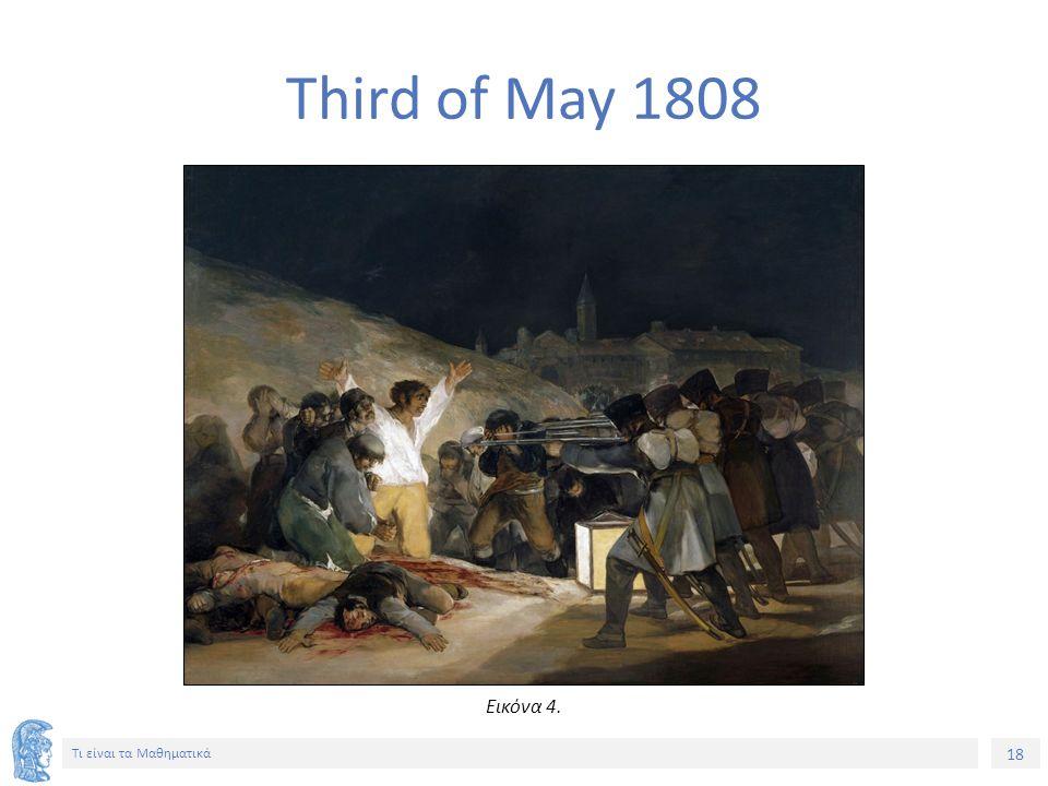 Third of May 1808 Εικόνα 4.