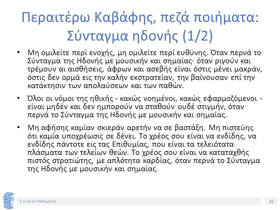 Περαιτέρω Καβάφης, πεζά ποιήματα: Σύνταγμα ηδονής (1/2)