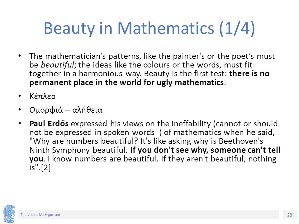 Beauty in Mathematics (1/4)