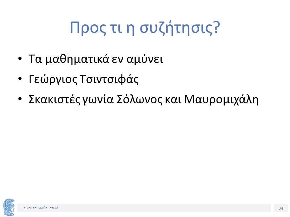 Προς τι η συζήτησις Τα μαθηματικά εν αμύνει Γεώργιος Τσιντσιφάς