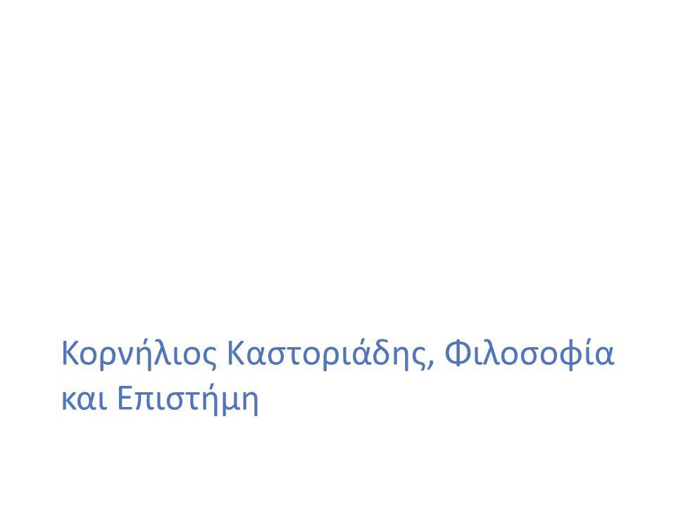Κορνήλιος Καστοριάδης, Φιλοσοφία και Επιστήμη