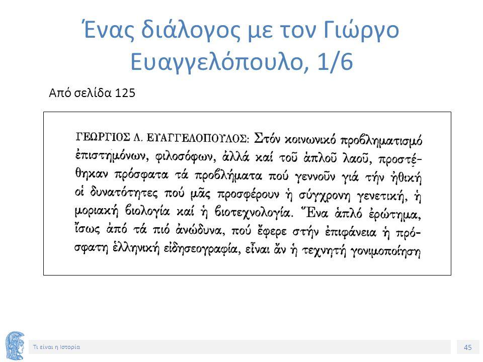 Ένας διάλογος με τον Γιώργο Ευαγγελόπουλο, 1/6