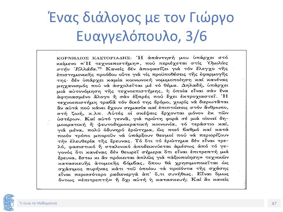 Ένας διάλογος με τον Γιώργο Ευαγγελόπουλο, 3/6