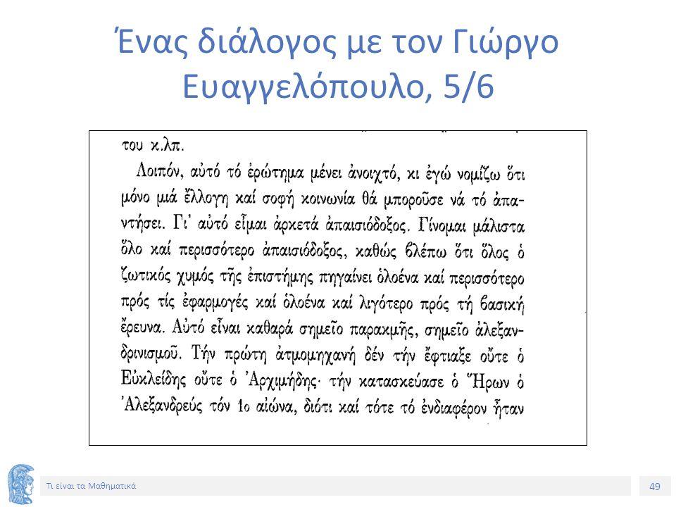 Ένας διάλογος με τον Γιώργο Ευαγγελόπουλο, 5/6