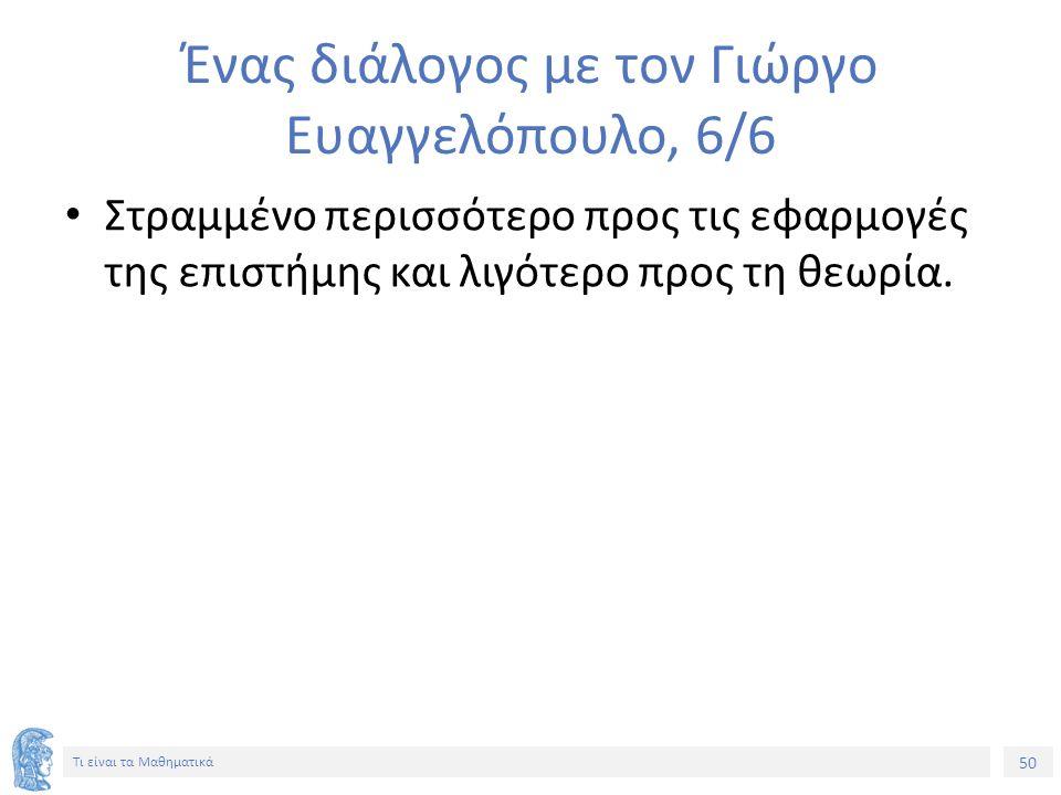 Ένας διάλογος με τον Γιώργο Ευαγγελόπουλο, 6/6