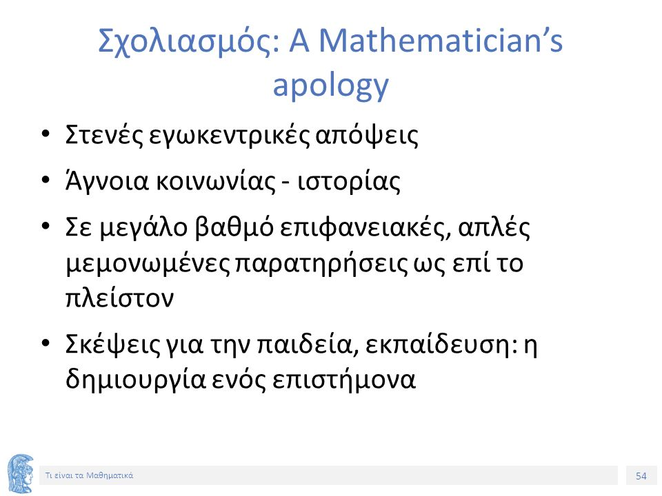 Σχολιασμός: A Mathematician's apology