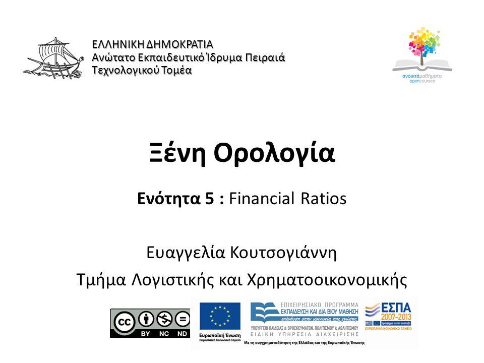 Ξένη Ορολογία Ενότητα 5 : Financial Ratios Ευαγγελία Κουτσογιάννη