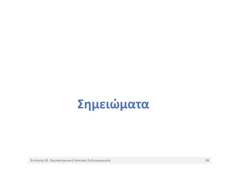 Σημειώματα Ενότητα 16. Εργαστηριακή Άσκηση Χηληκεραιωτά