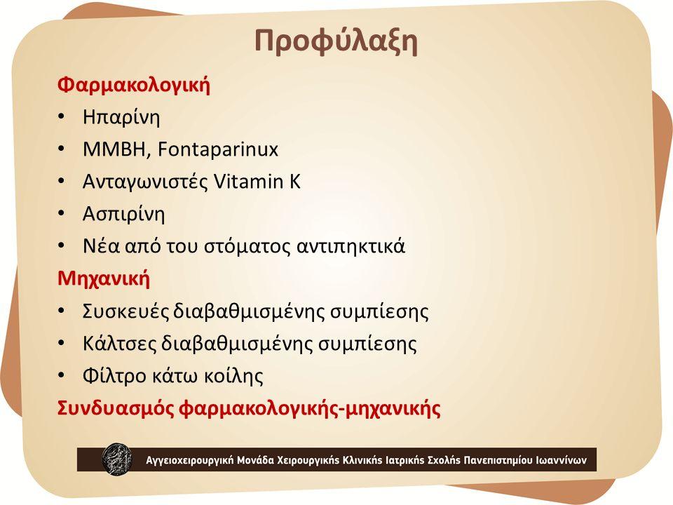 Προφύλαξη Φαρμακολογική Ηπαρίνη ΜΜΒΗ, Fontaparinux