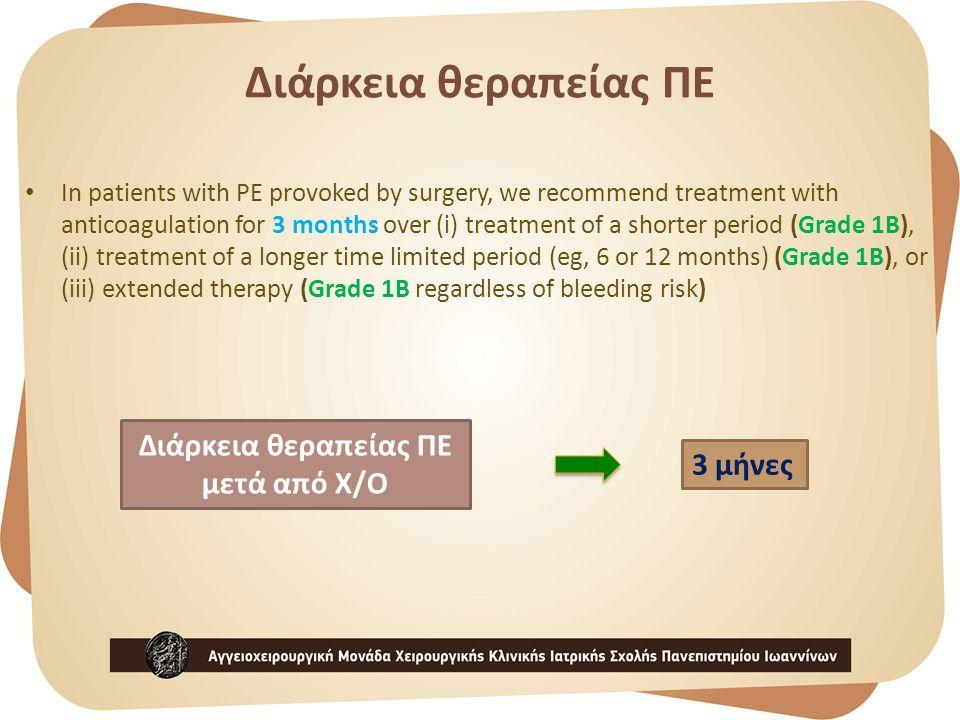 Διάρκεια θεραπείας ΠΕ Διάρκεια θεραπείας ΠΕ μετά από Χ/Ο 3 μήνες