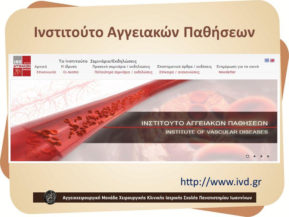 Ινστιτούτο Αγγειακών Παθήσεων