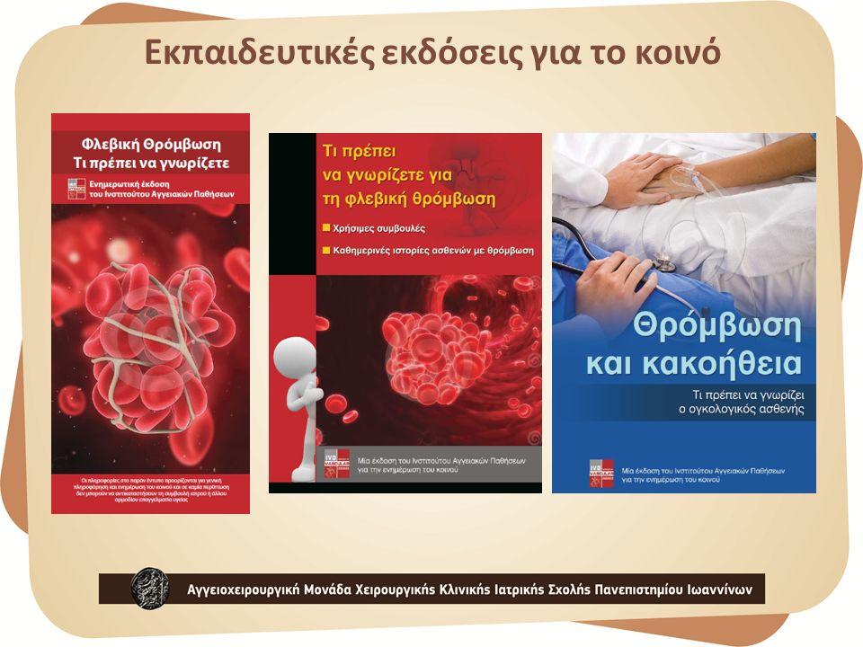 Εκπαιδευτικές εκδόσεις για το κοινό