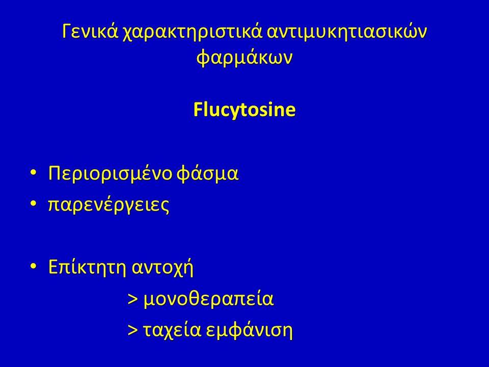 Γενικά χαρακτηριστικά αντιμυκητιασικών φαρμάκων Flucytosine