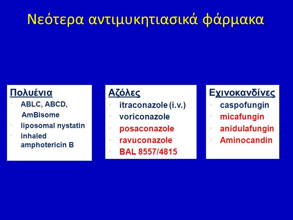 Νεότερα αντιμυκητιασικά φάρμακα