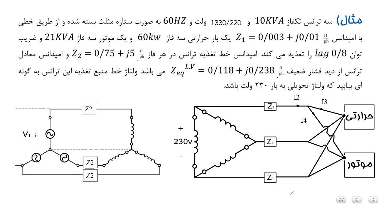 1330/220 1330/220 I2 I3 I4 Z2