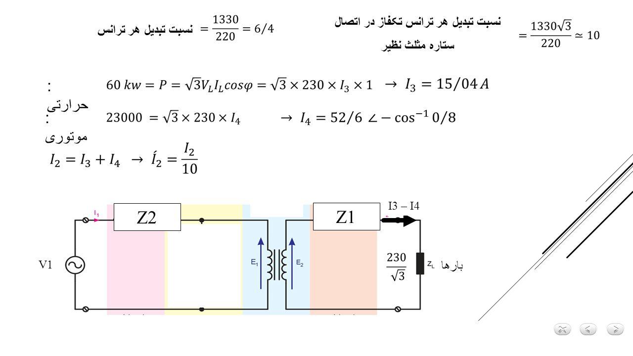 نسبت تبدیل هر ترانس تکفاز در اتصال ستاره مثلث نظیر