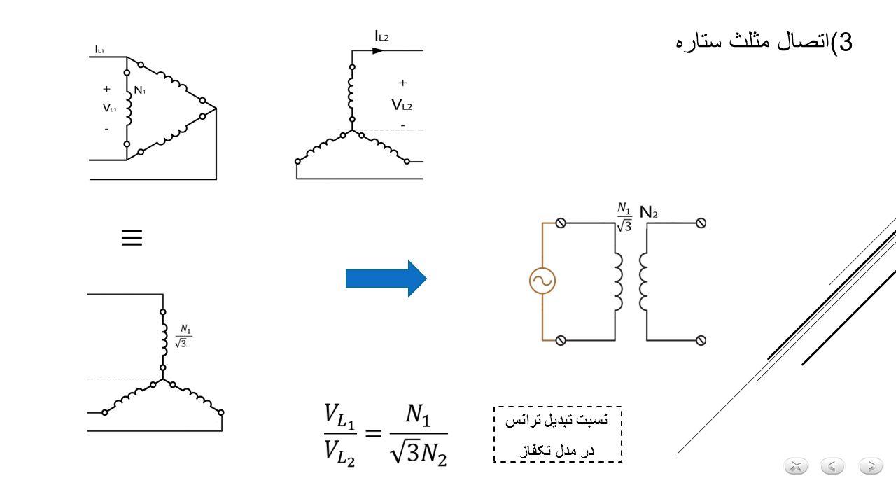 نسبت تبدیل ترانس در مدل تکفاز