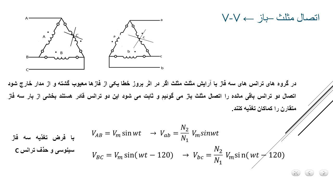 اتصال مثلث –باز ← V-V