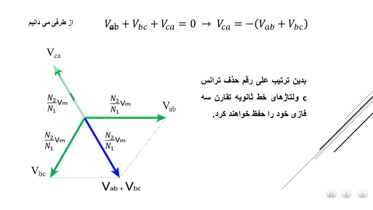از طرفی می دانیم ab. Vca. بدین ترتیب علی رقم حذف ترانس c ولتاژهای خط ثانویه تقارن سه فازی خود را حفظ خواهند کرد.
