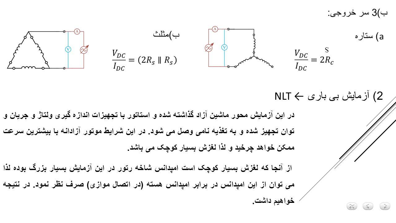2) آزمایش بی باری ←NLT ب)3 سر خروجی: ب)مثلث a) ستاره