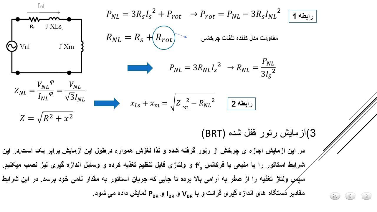 3)آزمایش رتور قفل شده (BRT)