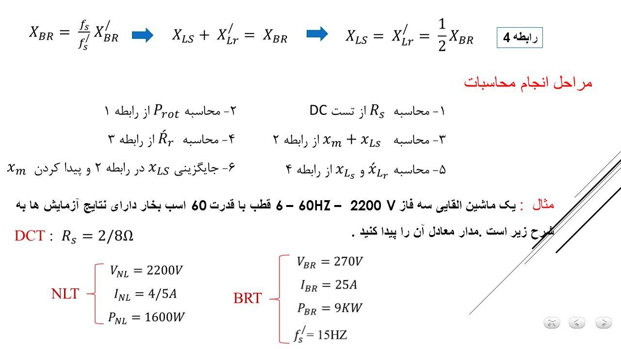 رابطه 4. مراحل انجام محاسبات.