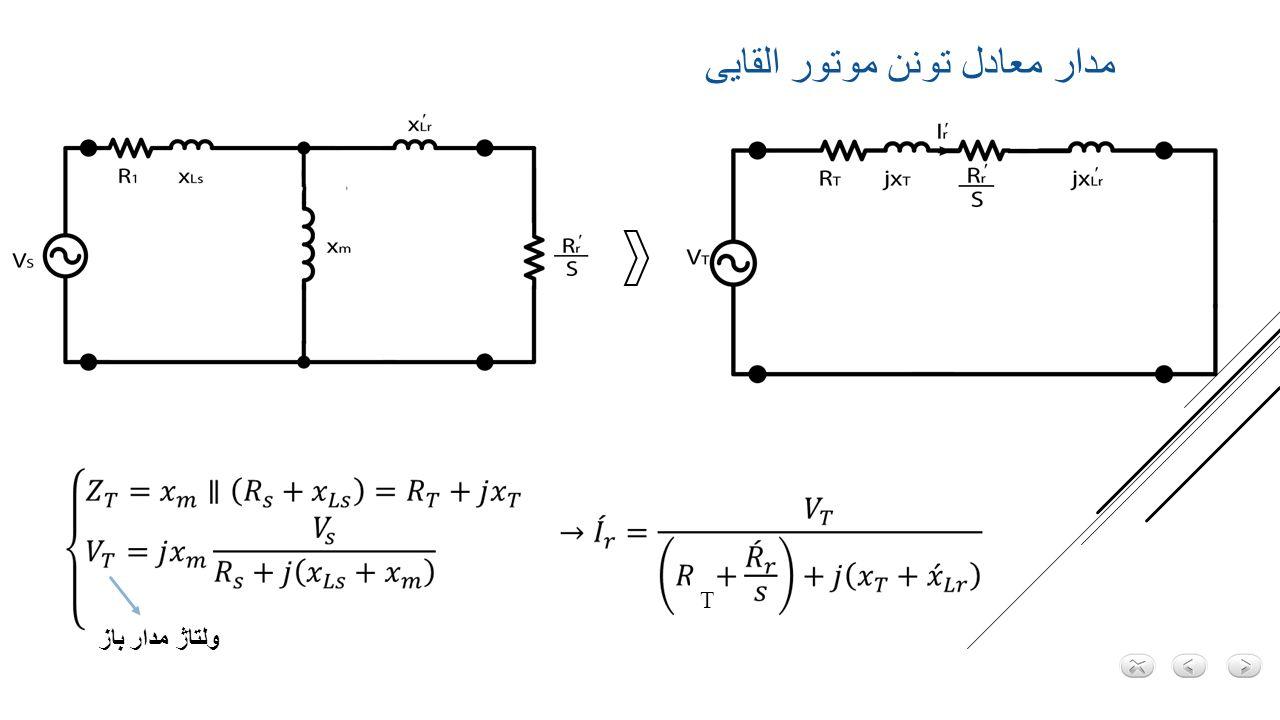 مدار معادل تونن موتور القایی